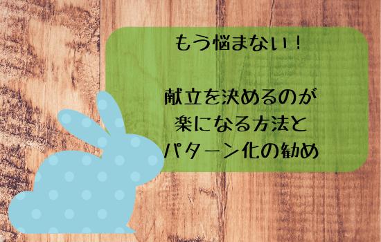 ウサギが吹き出しでタイトルを言っている画像
