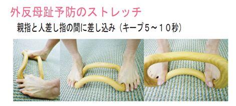 外反母趾予防のストレッチ