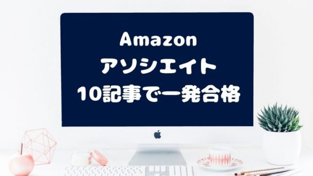 Amazonアソシエイト一発合格