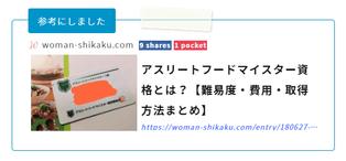 ブログカード見本