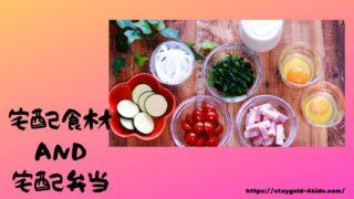 宅配食材と弁当 アイキャッチ