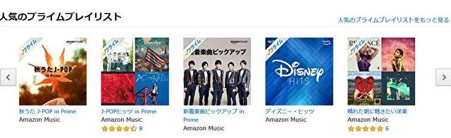 Prime ミュージック