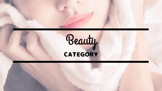 Beautyのカテゴリ