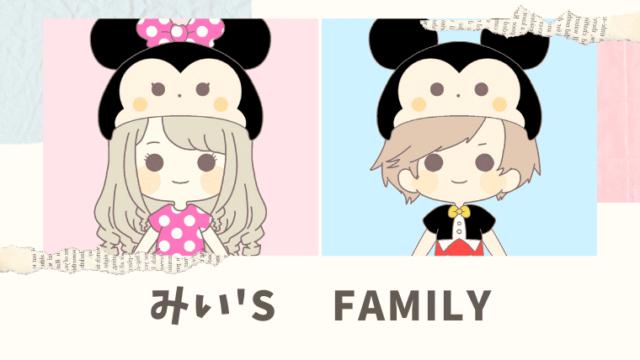 みいのfamily