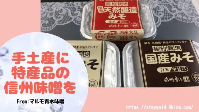マルモ青木味噌 アイキャッチ
