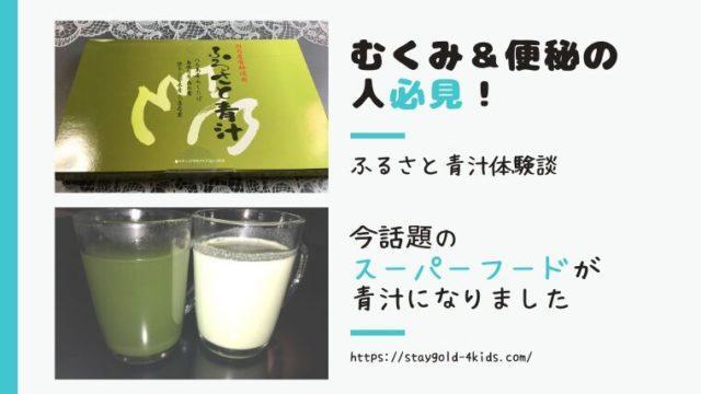 ふるさと青汁アイキャッチ