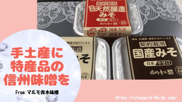 信州味噌のアイキャッチ