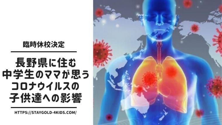 コロナウイルスが子供に与えた影響