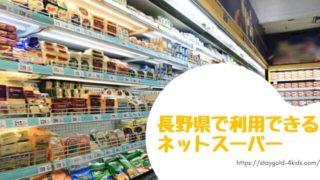 長野県のネットスーパー