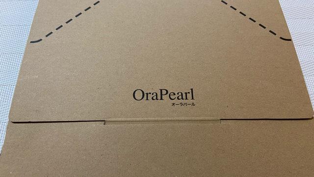 オーラパールプラスのパッケージ開封前
