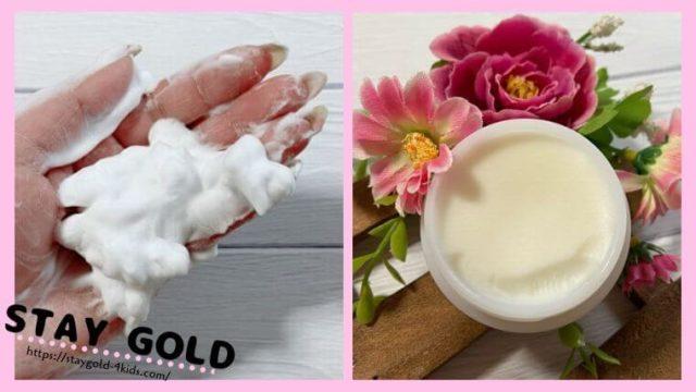 洗顔の使用感