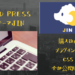JIN購入後の【プラグイン+CSS】全部公開&無料ツールのご案内
